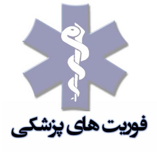 فوریت های پزشکی تبریز