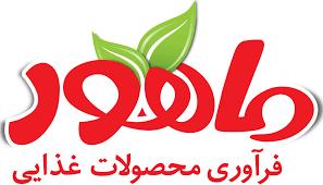 شرکت صنایع غذایی ماهور
